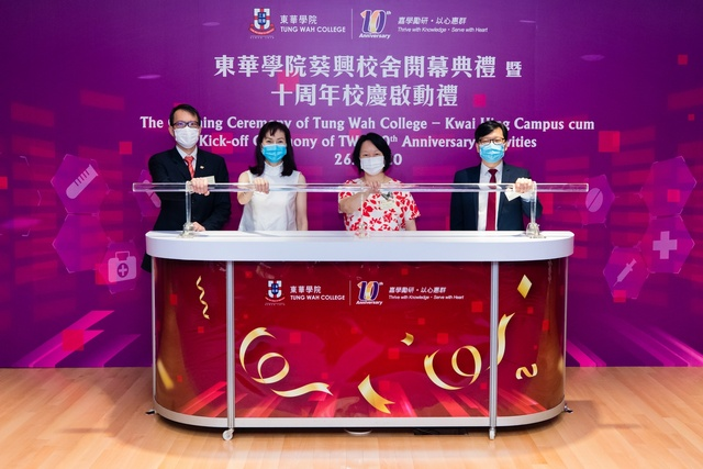 The Opening Ceremony of Tung Wah College – Kwai Hing Campus cum Kick-off Ceremony of TWC 10th Anniversary Activities