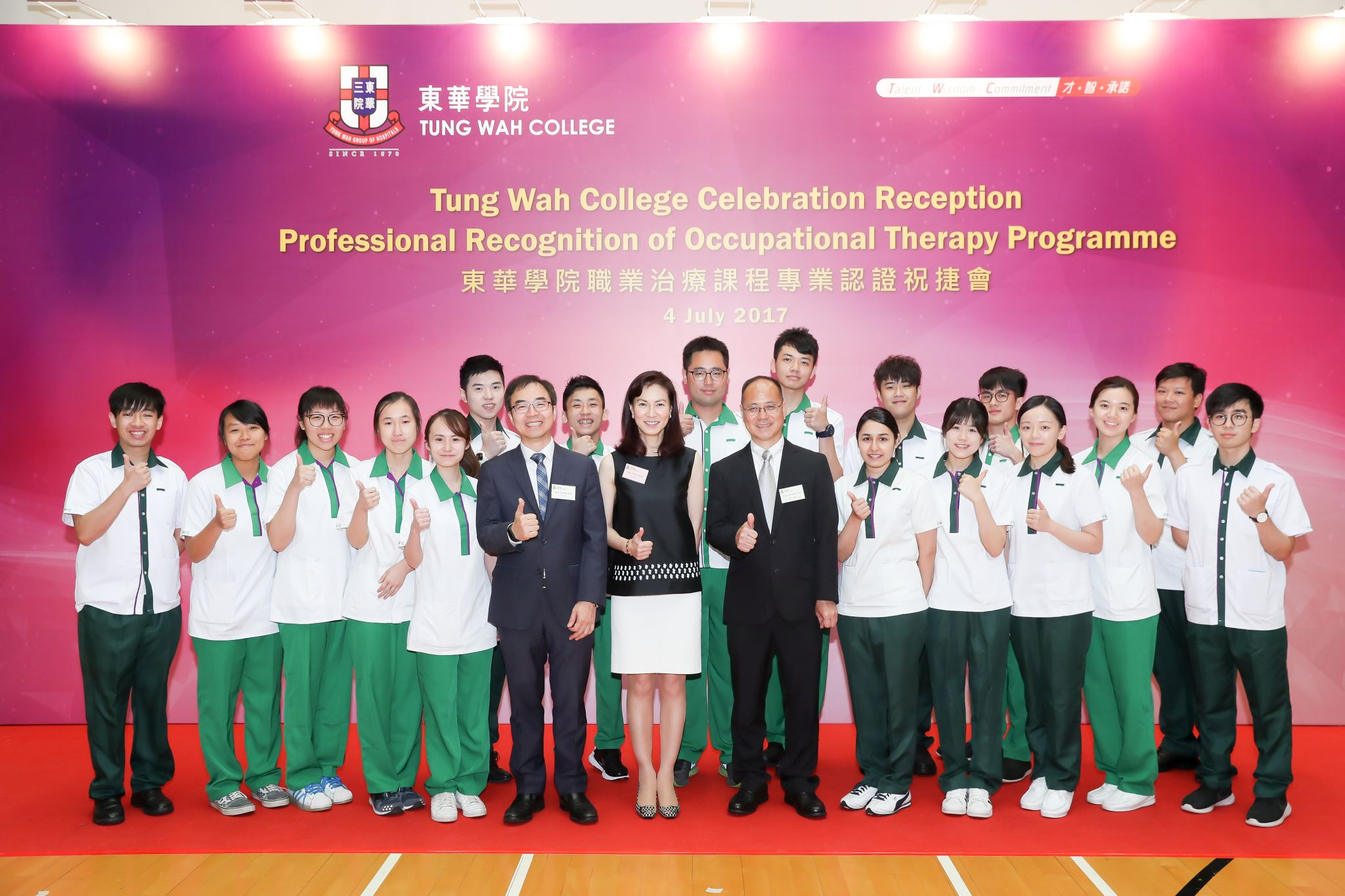 Celebration Reception for Professional Recognition of Occupational Therapy Programme