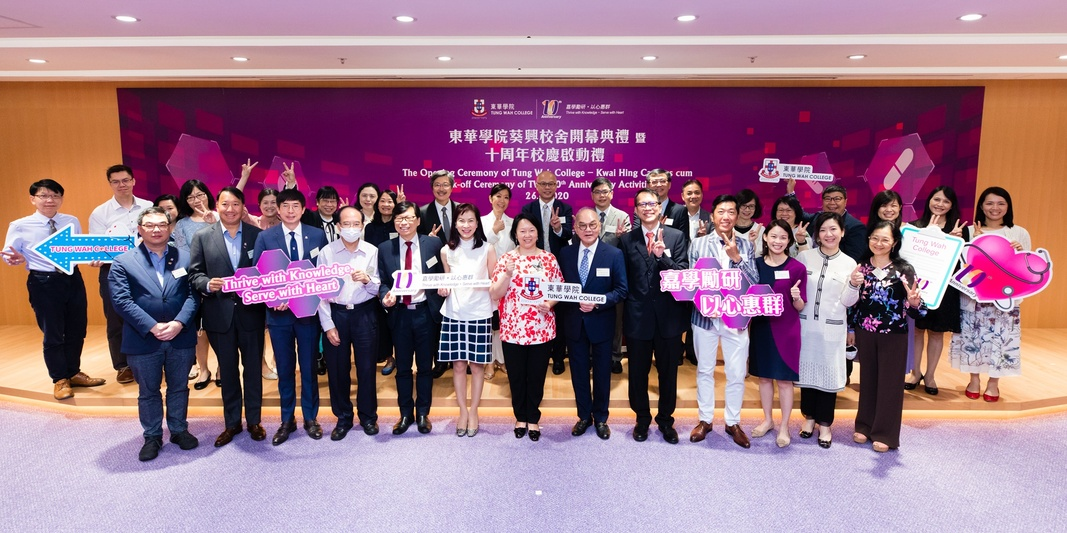 The Opening Ceremony of Kwai Hing Campus