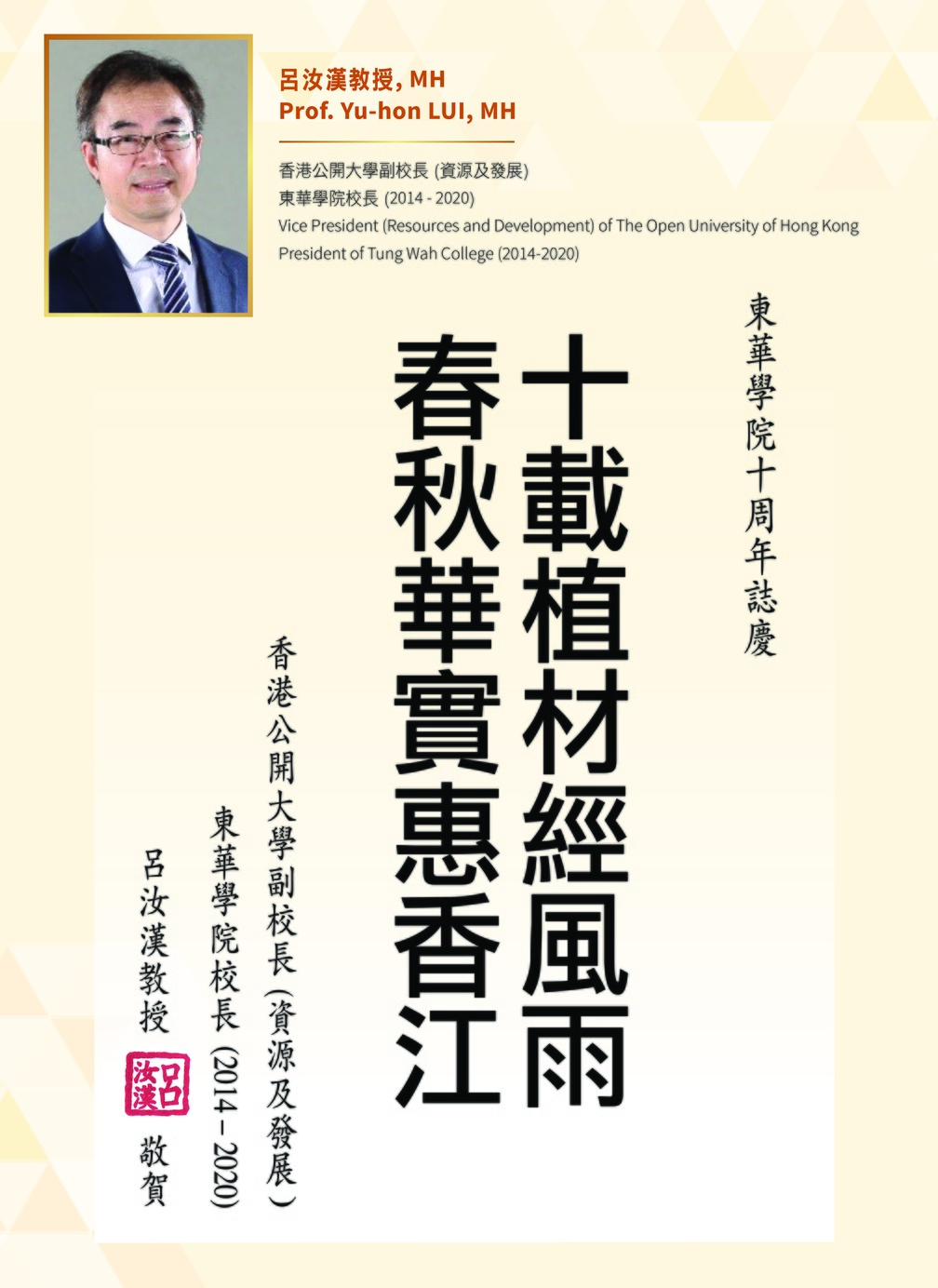 Vice President (Resources and Development) of The Open University of Hong Kong President of Tung Wah College (2014-2020)