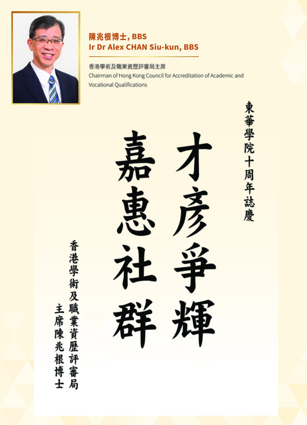 Chairman of Hong Kong Council for Accreditation of Academic and Vocational Qualifications