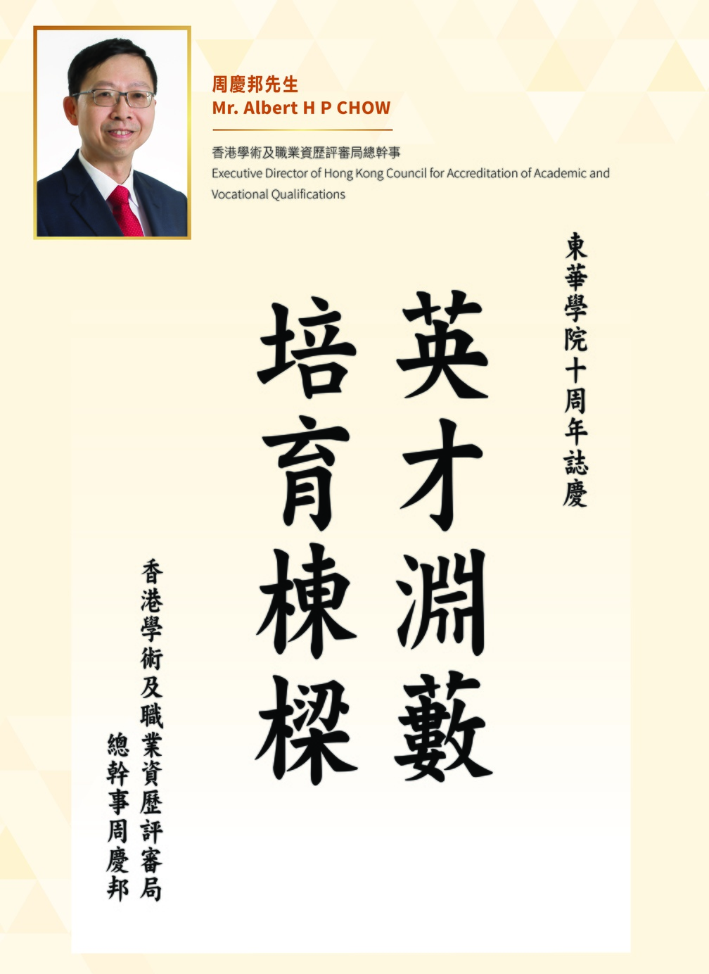 Executive Director of Hong Kong Council for Accreditation of Academic and Vocational Qualifications