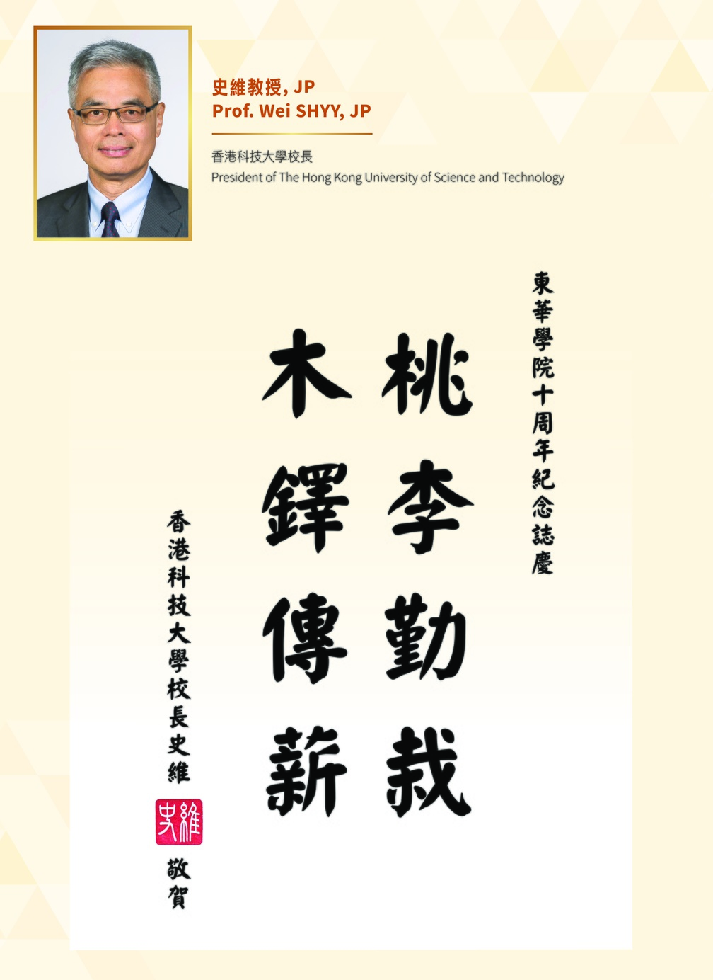 President of The Hong Kong University of Science and Technology