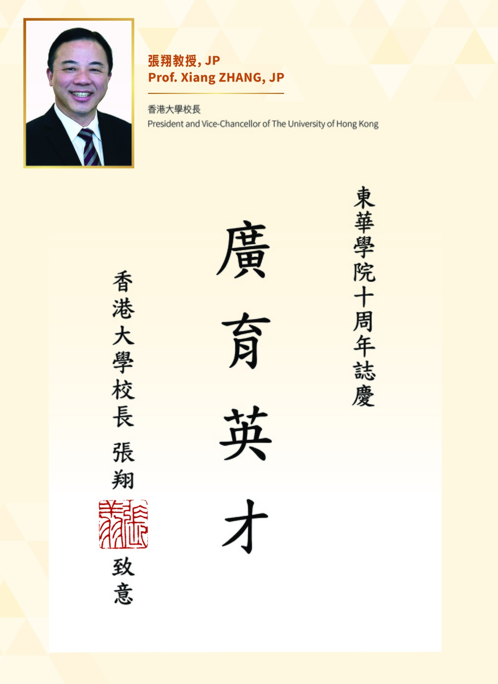 President and Vice-Chancellor of The University of Hong Kong