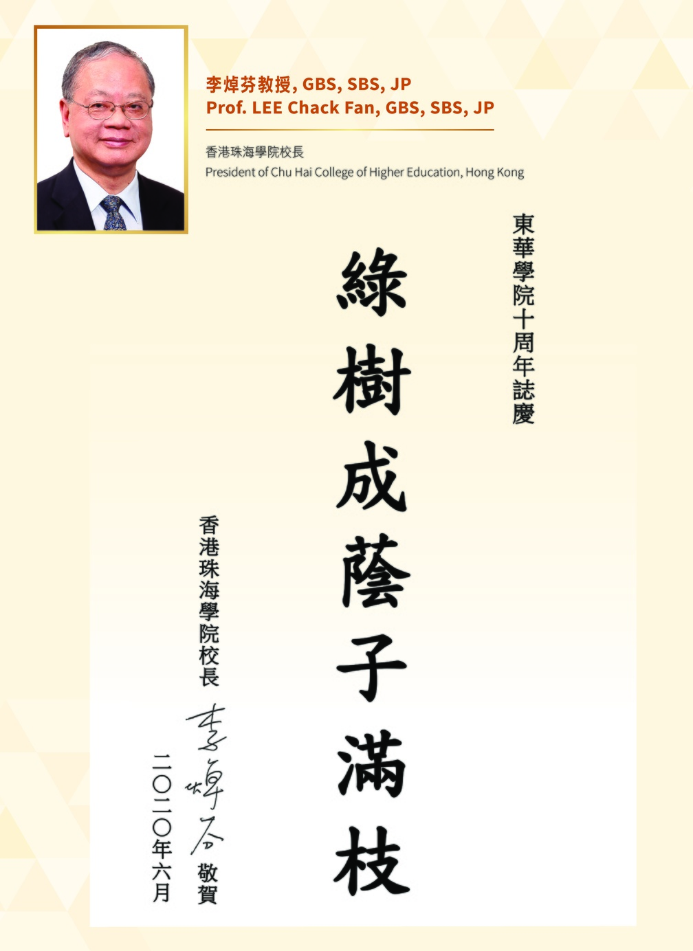 President of Chu Hai College of Higher Education, Hong Kong