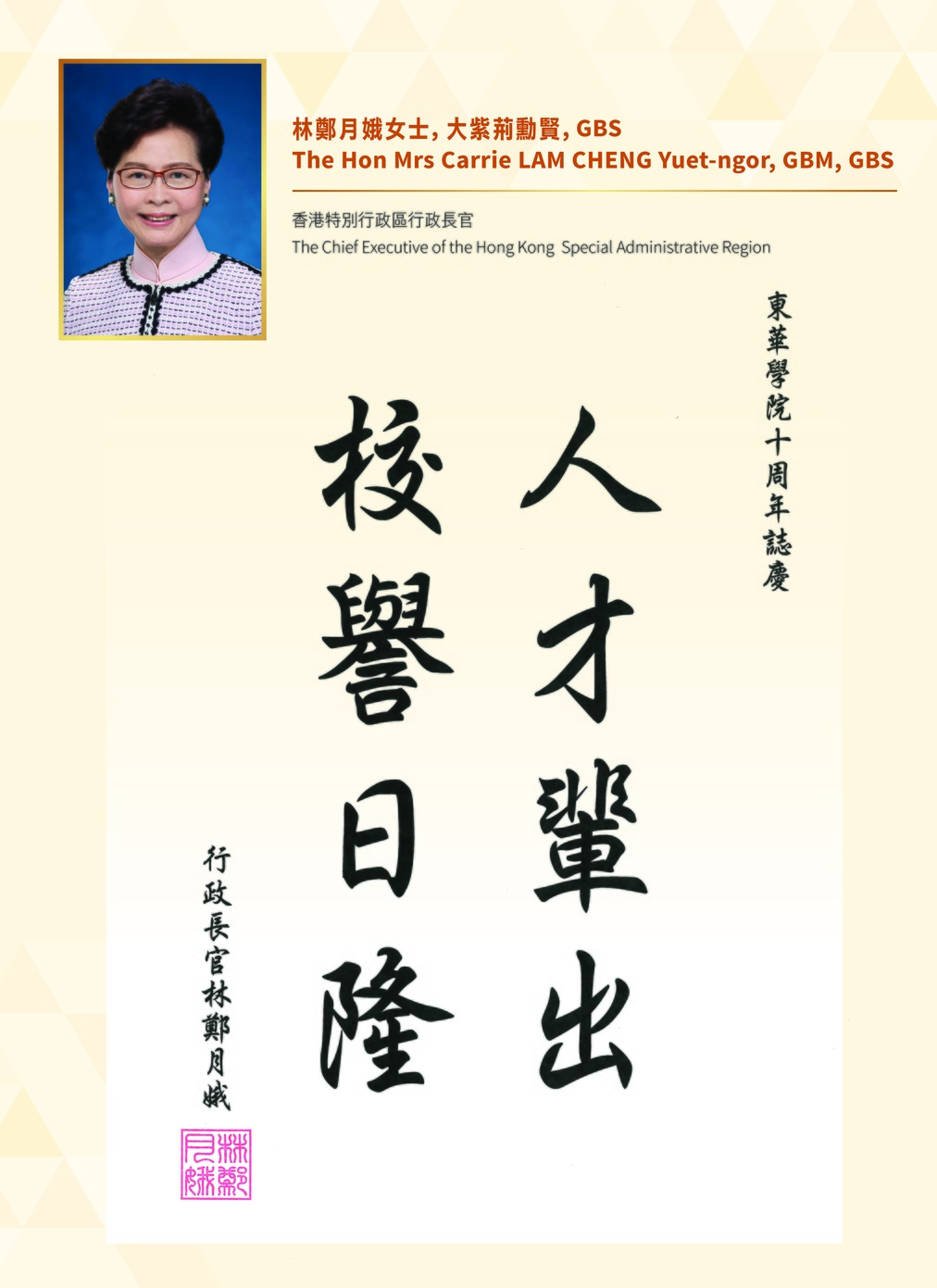 The Chief Executive of the Hong Kong Special Administrative Region