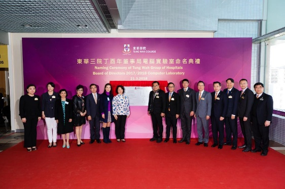 Naming Ceremony of Tung Wah Group of Hospitals Board of Directors 2017/2018 Computer Laboratory