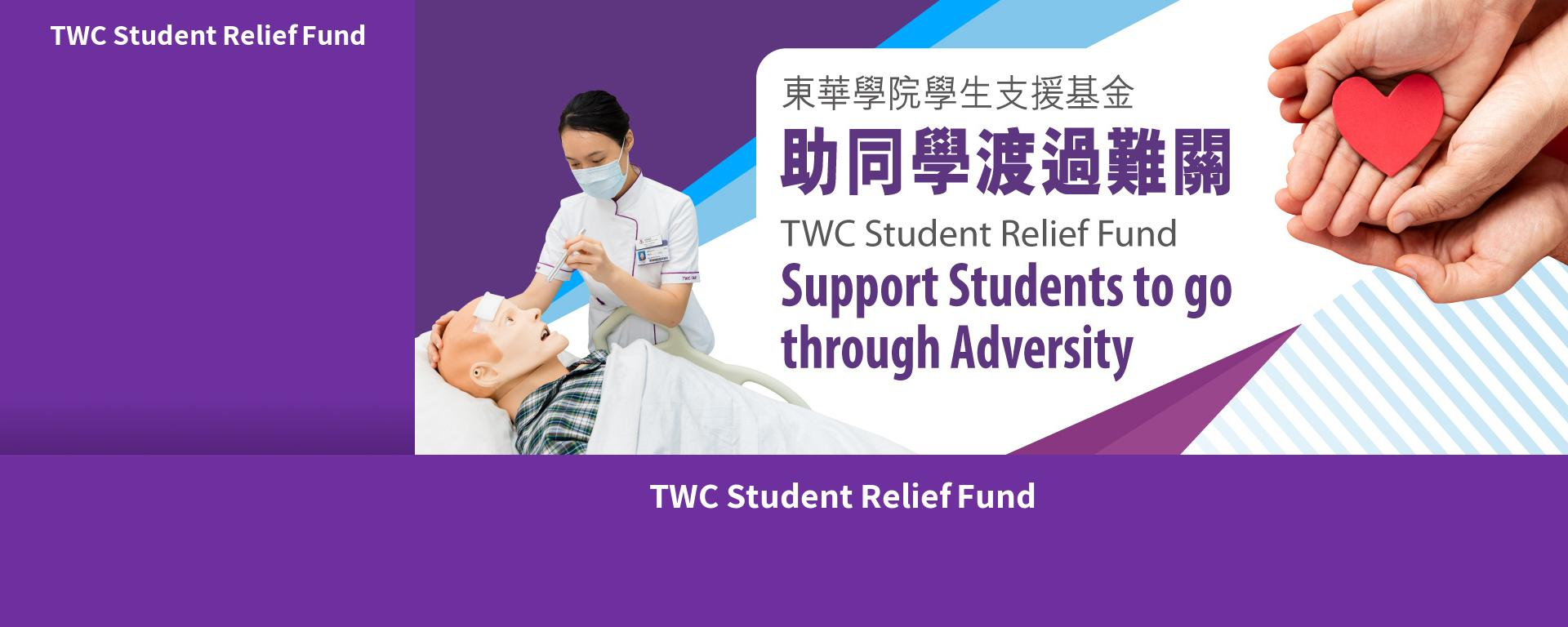 TWC Student Relief Fund