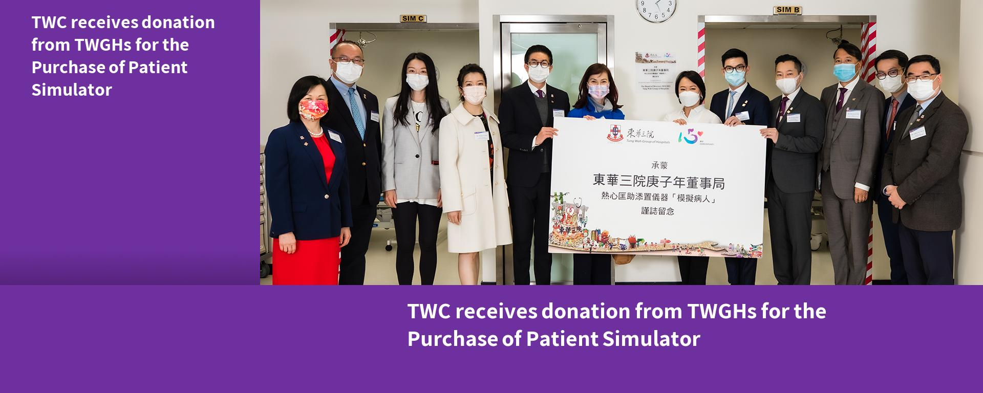 TWC receives donation from TWGHs for the Purchase of Patient Simulator