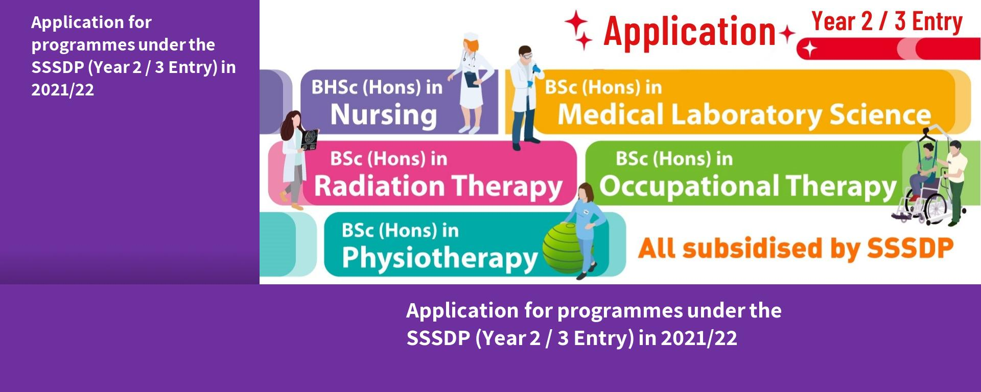 Application for programmes under the SSSDP (Year 2 / 3 Entry) in 2021/22
