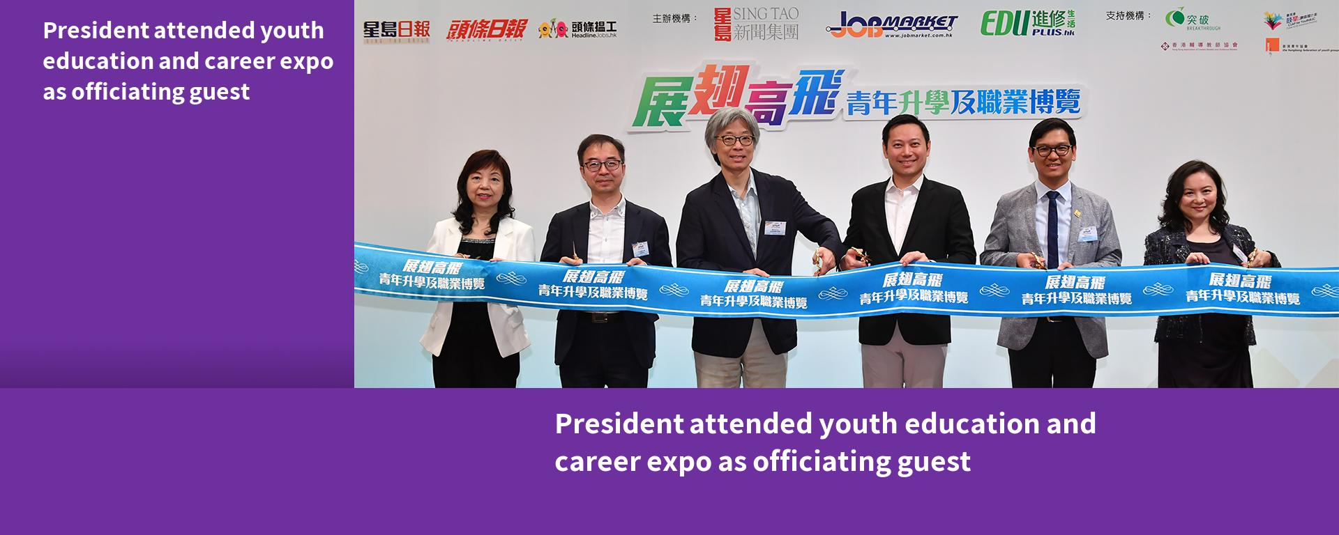 President attended youth education and career expo as officiating guest