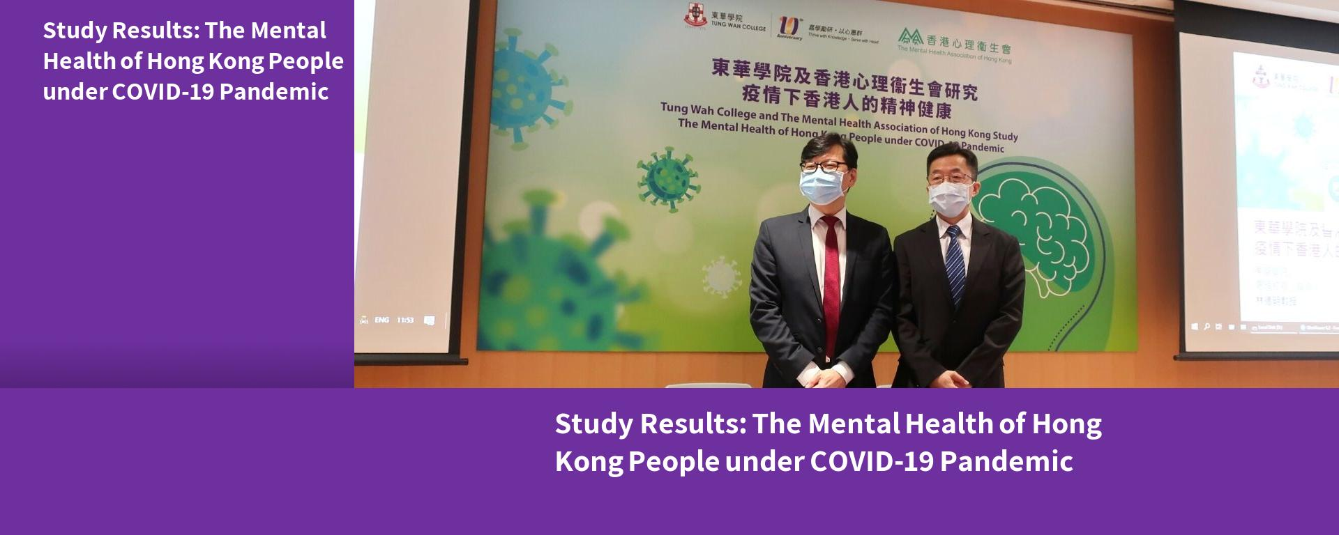 Study Results: The Mental Health of Hong Kong People under COVID-19 Pandemic