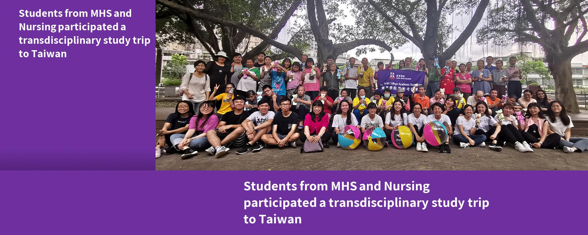 Students from MHS and Nursing participated a transdisciplinary study trip to Taiwan