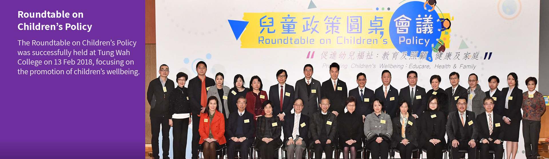 The Roundtable on Children's Policy was successfully held at Tung Wah College on 13 Feb 2018, focusing on the promotion of children's wellbeing.
