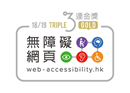 Web Accessibility Recognition Scheme - Web Stream - Triple Gold Award
